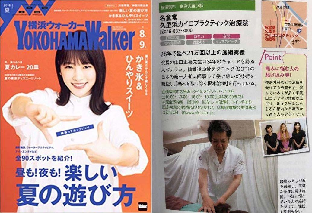 横浜ウォーカー(YOKOHAMA Walker)